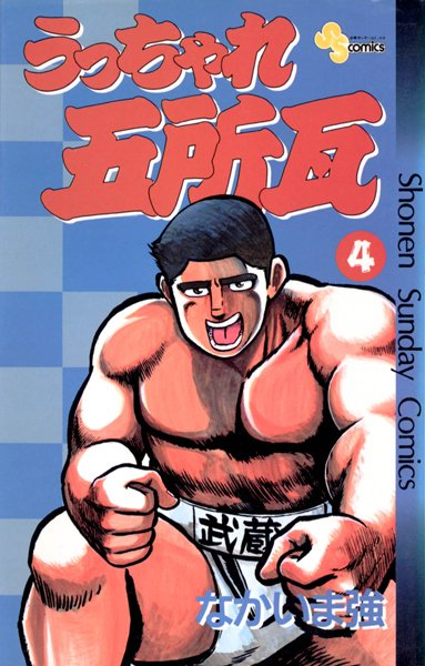うっちゃれ五所瓦 (4)
