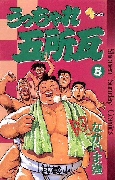 うっちゃれ五所瓦 (5)