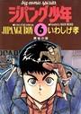 ジパング少年 (6)
