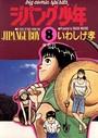 ジパング少年 (8)