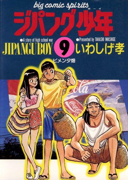ジパング少年 (9)