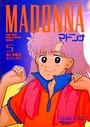 マドンナ (5)
