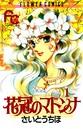 花冠のマドンナ (1)