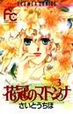 花冠のマドンナ (3)