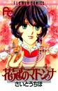 花冠のマドンナ (4)