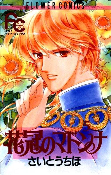 花冠のマドンナ (5)