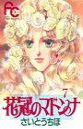 花冠のマドンナ (7)
