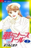 華にナースコール (2)