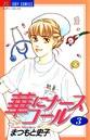 華にナースコール (3)