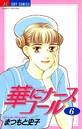 華にナースコール (6)