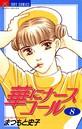 華にナースコール (8)