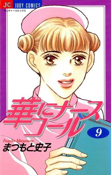 華にナースコール (9)