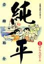 土佐の一本釣り PART2 純平 (1)