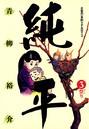 土佐の一本釣り PART2 純平 (3)