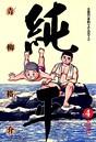 土佐の一本釣り PART2 純平 (4)