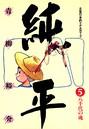 土佐の一本釣り PART2 純平 (5)