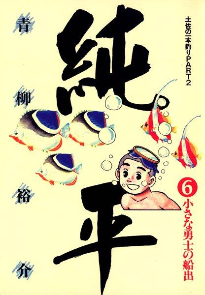 土佐の一本釣り PART2 純平 (6)
