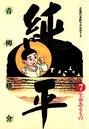 土佐の一本釣り PART2 純平 (7)