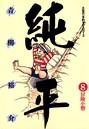土佐の一本釣り PART2 純平 (8)