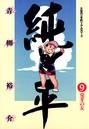土佐の一本釣り PART2 純平 (9)