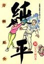 土佐の一本釣り PART2 純平 (10)