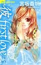 「彼」first love (5)