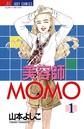 美容師MOMO (1)