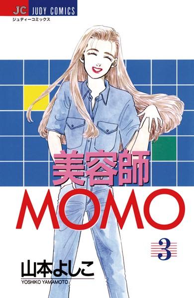 美容師MOMO (3)