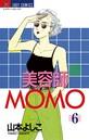 美容師MOMO (6)