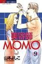 美容師MOMO (9)