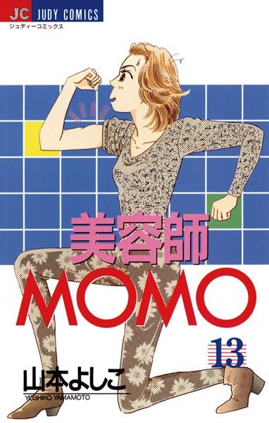美容師MOMO (13)
