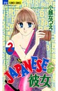 JAPANESEな彼女 (2)