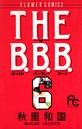 THE B.B.B (6)