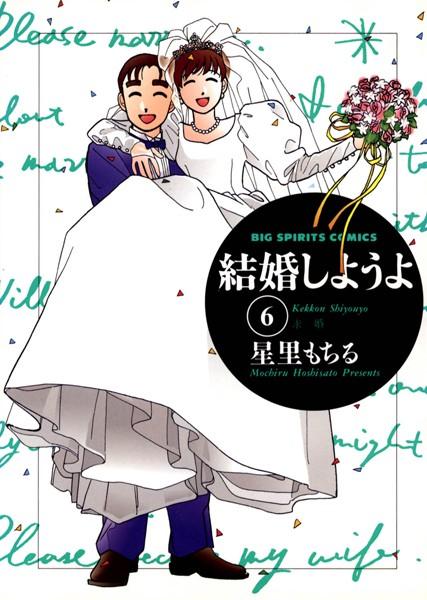 結婚しようよ (6)