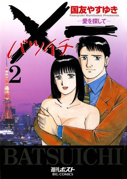 ×一(バツイチ)愛を探して 2