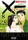 ×一(バツイチ)愛を探して 8