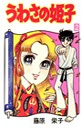 うわさの姫子 (2)