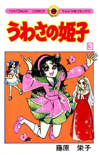 うわさの姫子 (3)