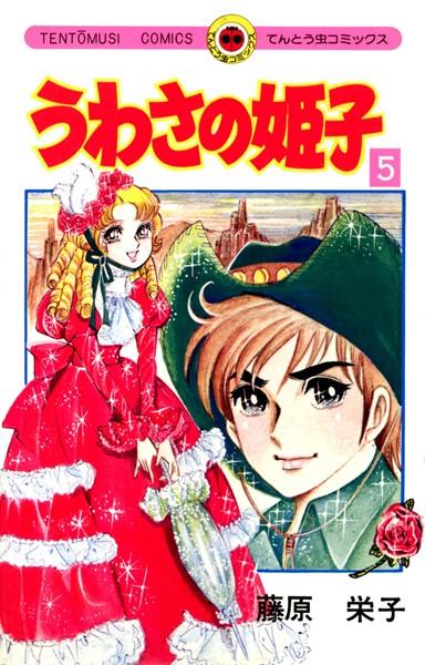 うわさの姫子 (5)