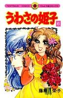 うわさの姫子 (6)