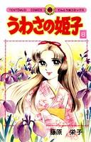 うわさの姫子 (8)