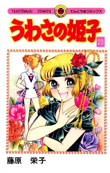 うわさの姫子 (23)