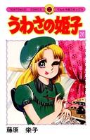 うわさの姫子 (26)