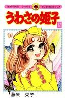 うわさの姫子 (27)