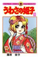 うわさの姫子 (28)