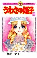 うわさの姫子 (31)