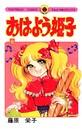 おはよう姫子 (8)