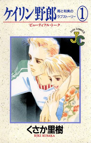 ケイリン野郎 周と和美のラブストーリー (1)