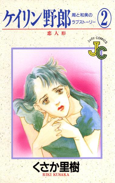 ケイリン野郎 周と和美のラブストーリー (2)