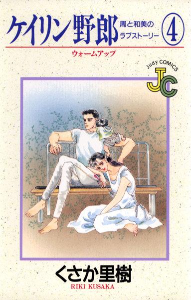 ケイリン野郎 周と和美のラブストーリー (4)
